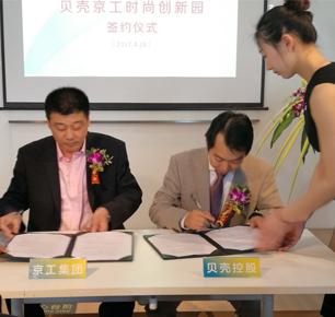 京工集团携手贝壳菁汇打造全国首家垂直童装时尚产业孵化创意空间项目