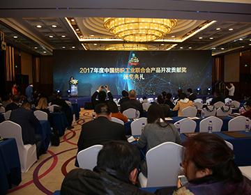 2017中国纺织创新年会:新时代下,寻找新平衡和新发展