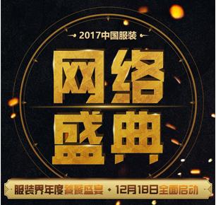 2017中国服装网络盛典盛大启动 一份完整攻略等你查收