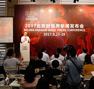 重塑文化内涵  注重商业落地—— 2017北京时装周将于9月盛大启幕