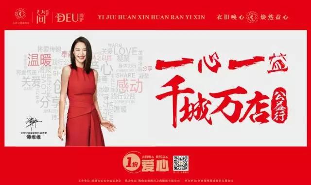 """【缔妒&简】 """"一心一益""""千城万店公益行在湖北掀起公益浪潮"""