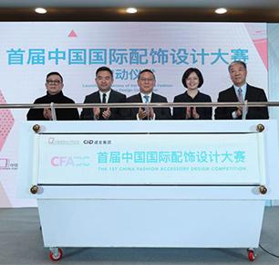中国服装设计师协会与厦门建发集团达成战略合作暨首届中国国际配饰设计大赛正式启动