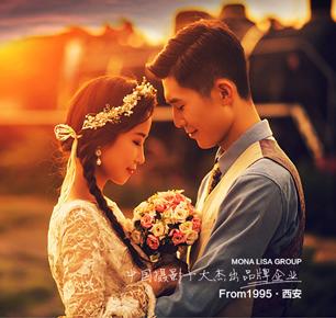 西安蒙娜丽莎婚纱摄影设计有限公司