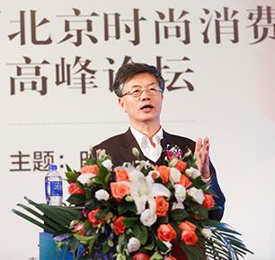 大咖汇聚 共议消费升级内涵 —— 2017北京时尚消费高峰论坛成功举办