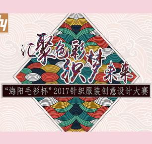 """""""海阳毛衫杯""""2017针织服装创意设计大赛征集令"""