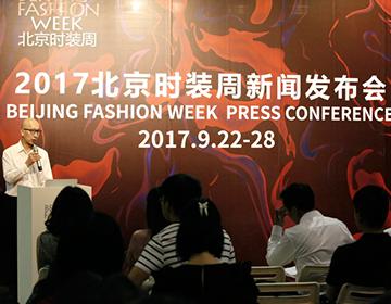 重塑文化内涵  注重商业落地—— 2017北京时装周