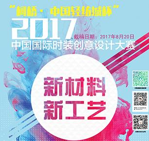 """""""柯桥·中国轻纺城""""2017中国国际时装创意设计大赛征稿启事"""
