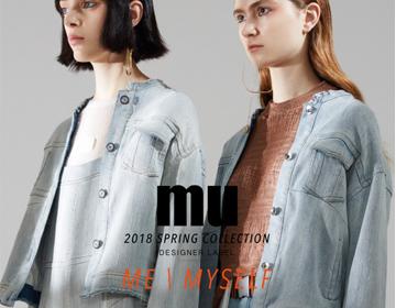 mu推出2018全新早春牛仔系列