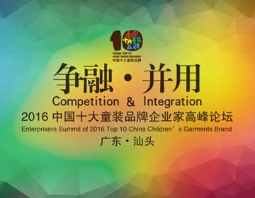 争融并用  共谋发展 —— 第七届中国十大童装品