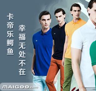 上海卡帝乐鳄鱼服饰有限公司