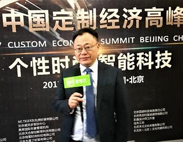 """""""个性时尚·智能科技""""——2017中国定制经济高峰"""