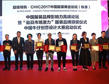 """中国服装行业""""最具市场潜力""""大奖名单揭晓"""