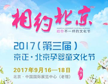 【妈妈们的狂欢节】2017京正·北京孕婴童文化节