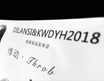 DILANSI&KWDY,丝绸睡衣时尚搭配手册!
