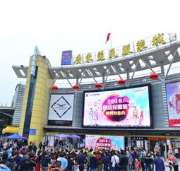 广东益民服装城2016春夏益民服装节新闻发布会成功举办