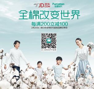 与世界大牌共舞 全棉时代首次开启京东超品日