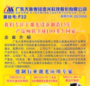 广东大族粤铭激光科技股份有限公司