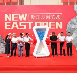 NEW EAST新东方男装城盛大开业 一级货源地市场
