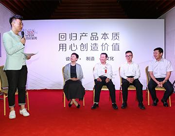 回归产品本质  用心创造价值 —— 北京时尚高峰论