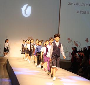 北京市中小学校服研发成果展示活动在北京服装学院隆重举行