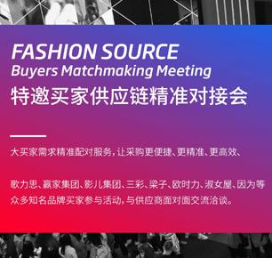 更大的步幅    更强的承当——2017FASHION SOURCE博览会专业服装供应链平台