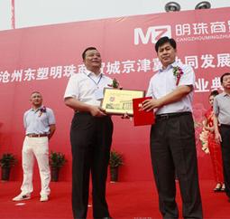 沧州东塑明珠商贸城,抓住京津冀发展机遇,承载协同发展责任