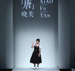 """""""救援"""",  XIAOFUTAN上海时装周2017SS发布"""