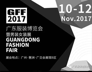 融聚时尚与科技力量 —— 2017广东服装博览会暨男