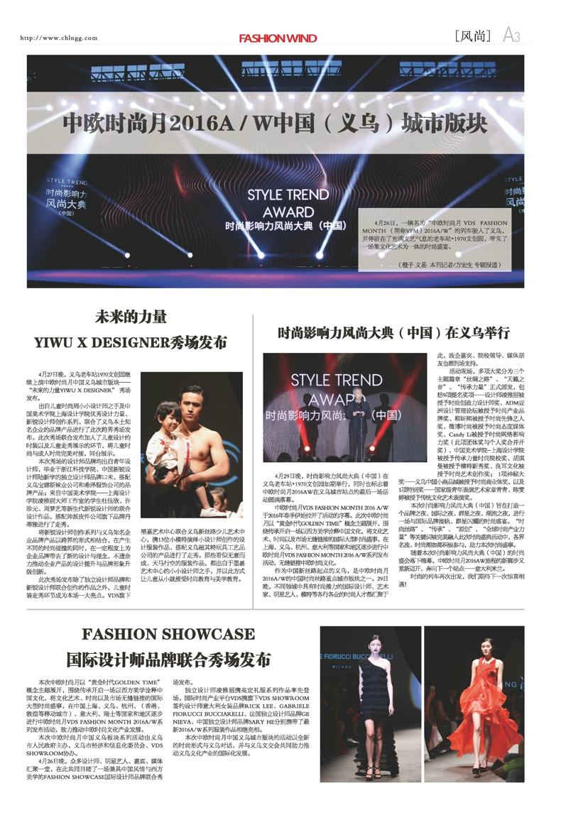 《Fashion Wind》2016年6月刊A叠_页面_03.jpg