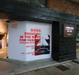 《意述尚海—Giovanni Gastel摄影展》亮相2018春夏上海时装周