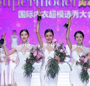 SIUF2017国际内衣超模选秀大会总决赛深圳落幕