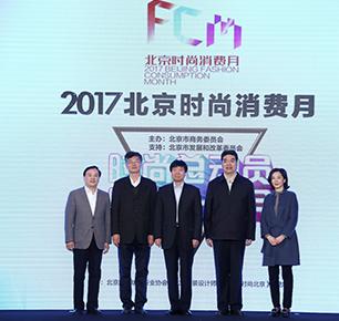 北京启动2017时尚消费月活动 四大时尚板块让你嗨购一整月