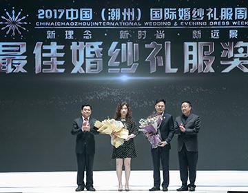 一袭嫁衣,系着潮州前世今生 —— 2017中国(潮州)国际