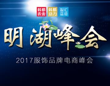 """让未来清晰可见——明湖峰会揭晓互联网发展""""密码"""