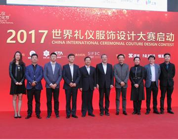 2017世界礼仪文化节在沪启动