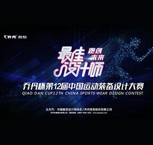 """""""跑·创未来""""——""""乔丹杯""""第十二届中国运动装备设计大赛拉开序幕"""