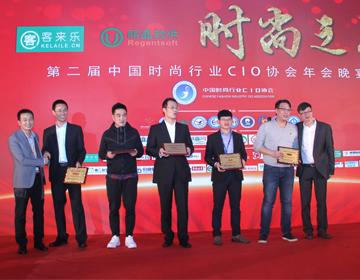 """""""时尚之巅""""——第二届(2017)中国时尚行业CIO协会"""